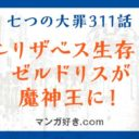 七つの大罪ネタバレ311話(確定速報)|エリザベス生存!ゼルドリス魔神王に!