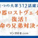 七つの大罪ネタバレ312話(確定速報)|神器ロストヴェイン復活!兄弟対決へ!