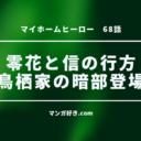 マイホームヒーローネタバレ68話【最新確定】鳥栖家の暗部登場!零花は無事か!