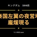 キングダムネタバレ599話(確定速報)|龐煖が楽華隊を狙って夜襲をかける!