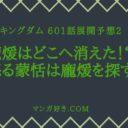 キングダムネタバレ601話展開予想2|消えた龐煖を蒙恬が探す!?十五日目の戦いは信vs龐煖で決まり!