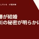 私たちはどうかしているネタバレ47話|栞と椿が結婚!?多喜川の秘密が明らかに!?