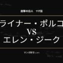 進撃の巨人ネタバレ117話(確定考察)|ライナー・ポルコVSエレン・ジークが勃発!