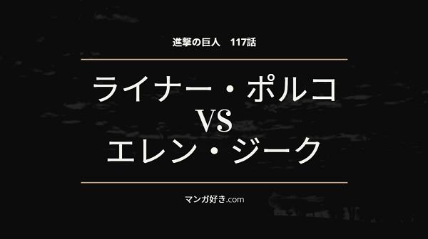 進撃の巨人ネタバレ117話(確定考察) ライナー・ポルコVSエレン・ジークが勃発!