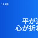 アオアシネタバレ175話(確定考察)|平が心が折れて辞める!目指すは警察キャリア!