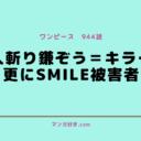 ワンピースネタバレ944話【確定速報】人斬り釜ぞう=キラーだった!SMILEの被害者!