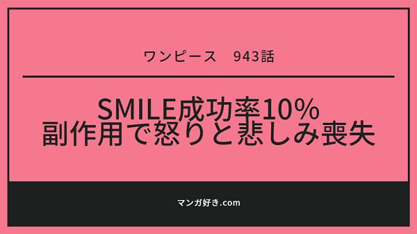 ワンピースネタバレ943話(確定速報) SMILE成功率10%!失敗で怒りと悲しみの表情を失う!