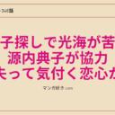 源君物語ネタバレ345話確定と346話【最新】|香子が見つからない!源内典子の元へ!