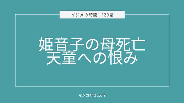 イジメの時間ネタバレ129話|姫音子の母親が心臓発作で死亡!天童に恨み!