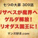 七つの大罪ネタバレ309話確定