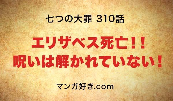 七つの大罪ネタバレ310話(確定速報)|エリザベス死亡!呪いは終わらない!?