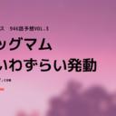 ワンピースネタバレ946話展開予想3|火祭り前に大波乱!ビックマムは食い患い寸前!?