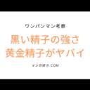 ワンパンマン考察|怪人黒い精子の強さ!アトミック侍は勝利出来るのか!