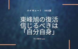 ハイキューネタバレ352話【最新確定】|東峰旭が自分を信じて開花!菅原登場で変化!