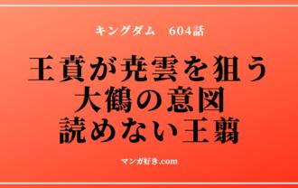キングダムネタバレ604話【確定最新】|王賁率いる玉鳳隊が尭雲討ちを目指す!