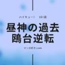 ハイキューネタバレ351話【最新確定】|昼神の存在が重すぎる!抜けられない樹海!