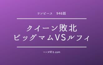ワンピースネタバレ946話【最新確定】クイーン敗北!ビッグマムVSルフィで覇気強化!