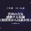 バキ道ネタバレ35話確定と36話|大相撲VS地下闘技場の戦士!勝負になるのか!