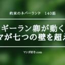 約束のネバーランドネタバレ140話【最新確定】エマが到達!約束の結び直しは可能か!