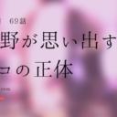 監禁嬢ネタバレ69話【確定考察】|岩野が全てを思い出したか!走り出す!
