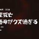 イジメの時間ネタバレ131話【最新確定】|天童死亡!鶴巻の母親がクズ過ぎる!