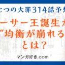 七つの大罪ネタバレ314話展開予想|アーサー王誕生か!均衡が崩れる?