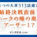七つの大罪ネタバレ313話(確定速報)|ホーク瞳にアーサー?最終決戦直前!