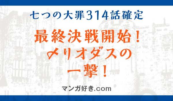 七つの大罪ネタバレ314話(確定速報)|最終決戦開始!メリオダスの一撃!
