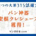 七つの大罪ネタバレ315話(確定速報)|バン神器・聖棍クレシューズ獲得!