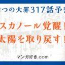 七つの大罪ネタバレ317話展開予想|エスカノール覚醒!?太陽を取り戻す!