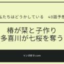 私たちはどうかしている展開予想48話(10巻)|椿が栞との赤ちゃんを作る!?多喜川が七桜を奪う!