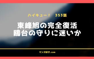 ハイキューネタバレ353話【最新確定】|東峰旭が完全復活!俯瞰して見える!