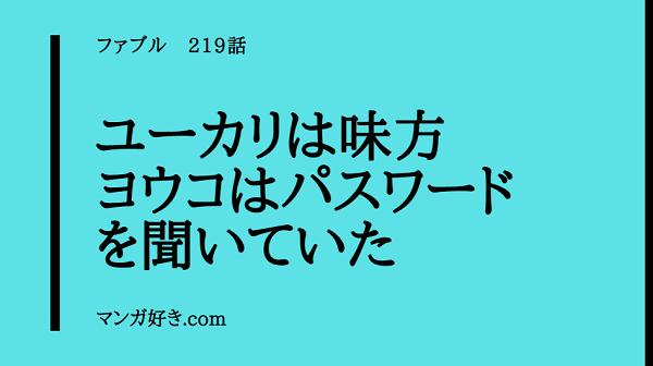 ファブルネタバレ219話【最新確定】|ユーカリが山岡と共に!救われたヨウコ達!!