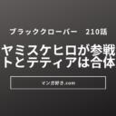 ブラッククローバーネタバレ210話(確定速報)|ヤミスケヒロが悪魔退治に参戦!リヒトとテティアは合体魔法を発動!!