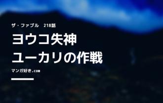 ファブルネタバレ218話【最新確定】|スズムシ死亡!ユーカリの言葉をヨウコは聴けた?