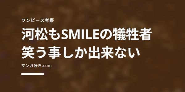 ワンピース考察|河松も!?人工悪魔の実SMILE(スマイル)による笑う事しか出来ない体に!