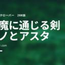 ブラッククローバーネタバレ208話(確定速報)|ユノとアスタの剣がかっこいい!悪魔に通用する魔法が見つかる!?
