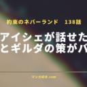 約束のネバーランドネタバレ138話【最新確定】|アイシェは人語を喋れた!ムジカ救出がバレる!
