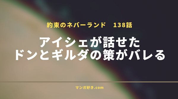 約束のネバーランドネタバレ138話【最新確定】 アイシェは人語を喋れた!ムジカ救出がバレる!