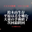 イジメの時間ネタバレ132~133話【最新確定】最終回間近!鈴木山が生きていた!