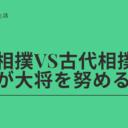 バキ道ネタバレ34話確定と35話|大相撲VS古代相撲!団体戦となるか!