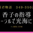 源君物語ネタバレ349話確定と350話|香子の指導は光海の恐怖の改善となるか!?