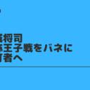 ダイヤのA考察|マイペースな1年、結城将司は八弥王子戦をバネに更に強打者へ!?
