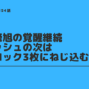 ハイキューネタバレ354話【最新確定】東峰の強力な一撃はブロックを押しのける!