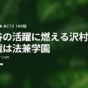 ダイヤのA act2 ネタバレ169話【最新確定】|降谷の活躍に燃える沢村!!次戦は法兼学園