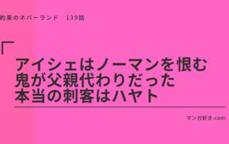 約束のネバーランドネタバレ139話【最新確定】本当の刺客はハヤトだった!アイシェはノーマンを恨んでいる!