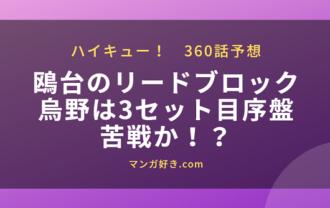 ハイキューネタバレ360話展開予想 鴎台のリードブロックに烏野は3セット目序盤は苦戦か!?