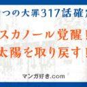 七つの大罪ネタバレ317話(確定速報)|エスカノール復活!太陽を授かる!