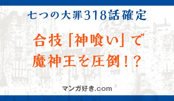 七つの大罪ネタバレ318話(確定速報)|合技「神喰い」で魔神王を圧倒!?