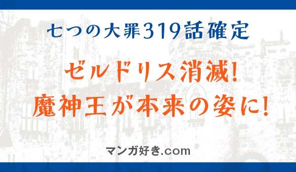 七つの大罪ネタバレ319話(確定速報)|ゼルドリス消滅!魔神王が本来の姿に!